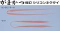 がまかつ 桜幻 シリコンネクタイ