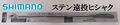 シマノ SY-002B ステン遠投ヒシャク M