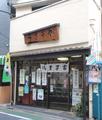 御菓子司うさぎや お問い合せ専用 練馬区富士見台