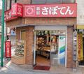 新宿とんかつ さぼてん富士見台店 お問い合せ専用 練馬区