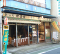 小沢米店 お問い合せ専用 練馬区富士見台