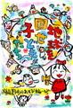 【書籍】 福尾野歩のあそび輪〜るど楽譜集