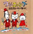 【CD】福尾 野歩のあそび輪~るど 2『ワン・ニャン・ブー』