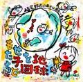 【CD】福尾 野歩のあそび輪~るど 1『地球を回せ子どもたち』