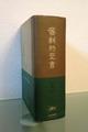 旧新約聖書 近代日本の代表的文語訳聖書