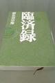 臨済録(タチバナ文庫)