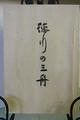 徳川の三舟