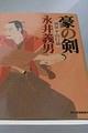 豪の剣・剣豪平山行蔵(文庫)