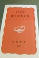 禅と日本文化(新書)