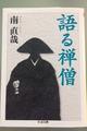 語る禅僧(ちくま文庫)