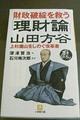 山田方谷「理財論」(小学館文庫)