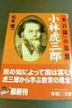 小林虎三郎「米百俵」の理想(文庫)