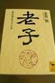 老子(文庫)