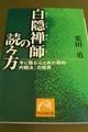白隠禅師の読み方(文庫)