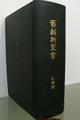 旧新約聖書