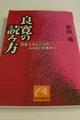 良寛の読み方(文庫)