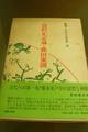 会沢正志斎・藤田東湖(日本の思想家36)