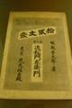 近松門左衛門(十二文豪第七巻)