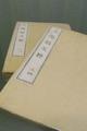 王陽明文粋二冊(一、二、三、四)小型版