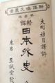 新訳日本外史