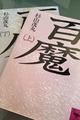 百魔(上・下)(学術文庫)