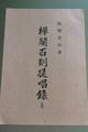 禅関百則提唱録(上)