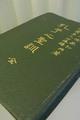 孔子之聖訓(文庫版)