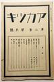 アカツキ第2巻2月号