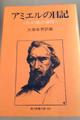 アミエルの日記(わが魂の遍歴)現代教養文庫