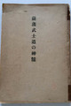 薩藩武士道の神髄 (72P)
