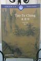 Tao Te Ching 道徳経(老子)
