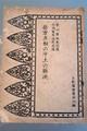 指方立相の浄土の解釈(文庫)