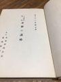 名将の謀略 附録「孫子」の解説