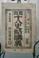 十八史略講義(上・下)