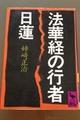 法華経の行者日蓮(学術文庫)