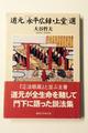 道元「永平広録・上堂」選(文庫)