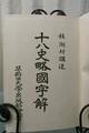 十八史略国字解(上)