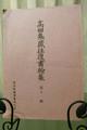 高田集蔵往復書翰集(200部限定版)