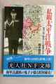私観太平洋戦争(文庫)