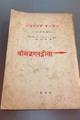 バガヴァッド・ギーター-印度神歌-