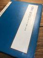 真崎甚三郎日記(昭和10年3月~昭和11年3月)