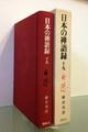 日本の禅語録19白隠