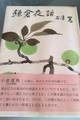 鎌倉夜話 小倉鉄樹居士語録