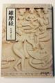維摩経(文庫)