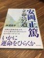安田正篤立命への道