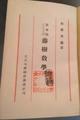 日本学としての藤樹教学