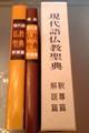 現代語仏教聖典(2冊)