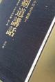 剣道講話全3冊