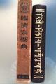 臨済宗聖典
