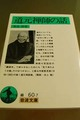 道元禅師の話(文庫)